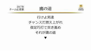 ソフトバンクの関西限定チャンステーマ『鷹の道』です。 CSとか日本シリ...