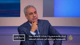 ما وراء الخبر-صراع الرياض وطهران.. بأي أدوات وأي خطاب؟