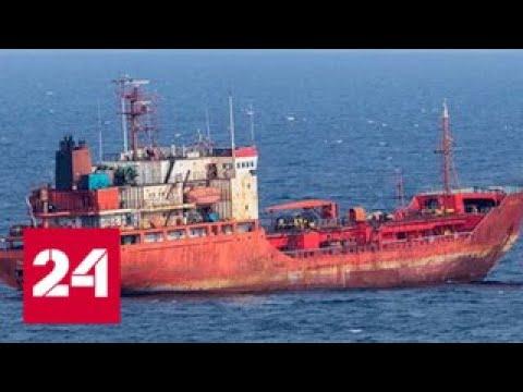 """Четверо россиян с судна """"Палладий"""" оказались в южнокорейской тюрьме - Россия 24"""