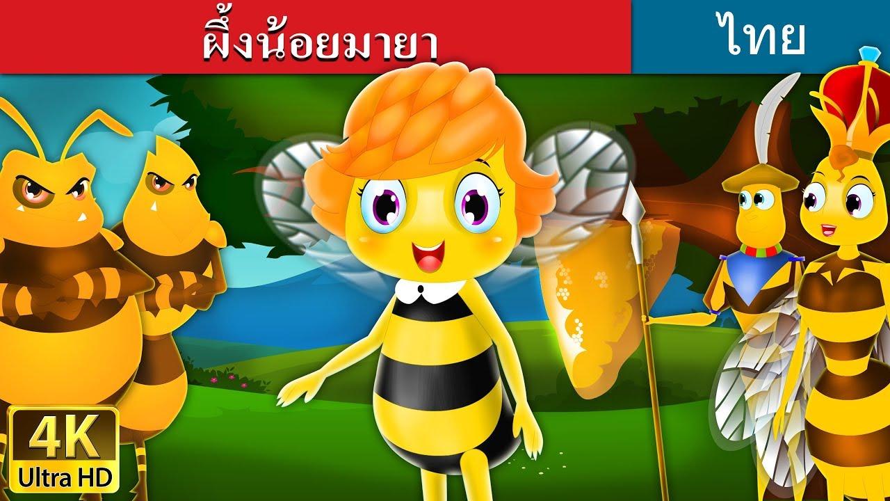 ผึ้งน้อยมายา | นิทานก่อนนอน | Thai Fairy Tales
