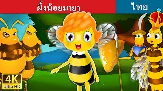 ผึ้งน้อยมายา | Maya The Bee Story in Thai | Thai Fairy Tales