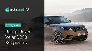 Тест-драйв: Новый Range Rover Velar D240 R-Dynamic.  Новинка 2017