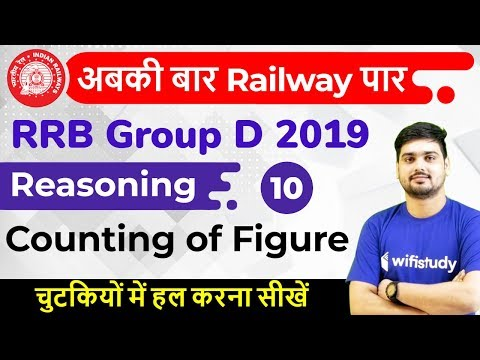 1:30 PM - RRB Group D 2019 | Reasoning by Hitesh Sir | Counting of Figure