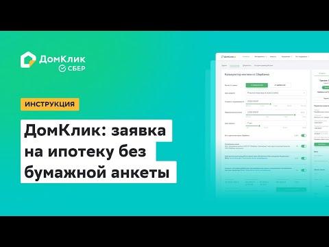 ДомКлик: Заявка на ипотеку без бумажной анкеты