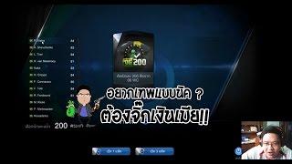 Fifa Online3 อยากเทพแบบนิค ต้องจิ๊กเงินเมีย EP7 WC 2006 3 ใบ!!