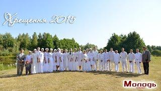 Хрещення молодь ЄХБ м.Березне 2015 р.(, 2015-09-05T21:29:33.000Z)