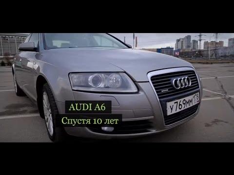 Audi A6 C6 кузов! В каком состоянии продают в РФ 10 лет спустя!