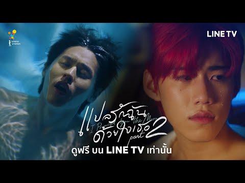 ดู #แปลรักฉันด้วยใจเธอ Part 2 ได้บน LINE TV เท่านั้น คลิกเลย !