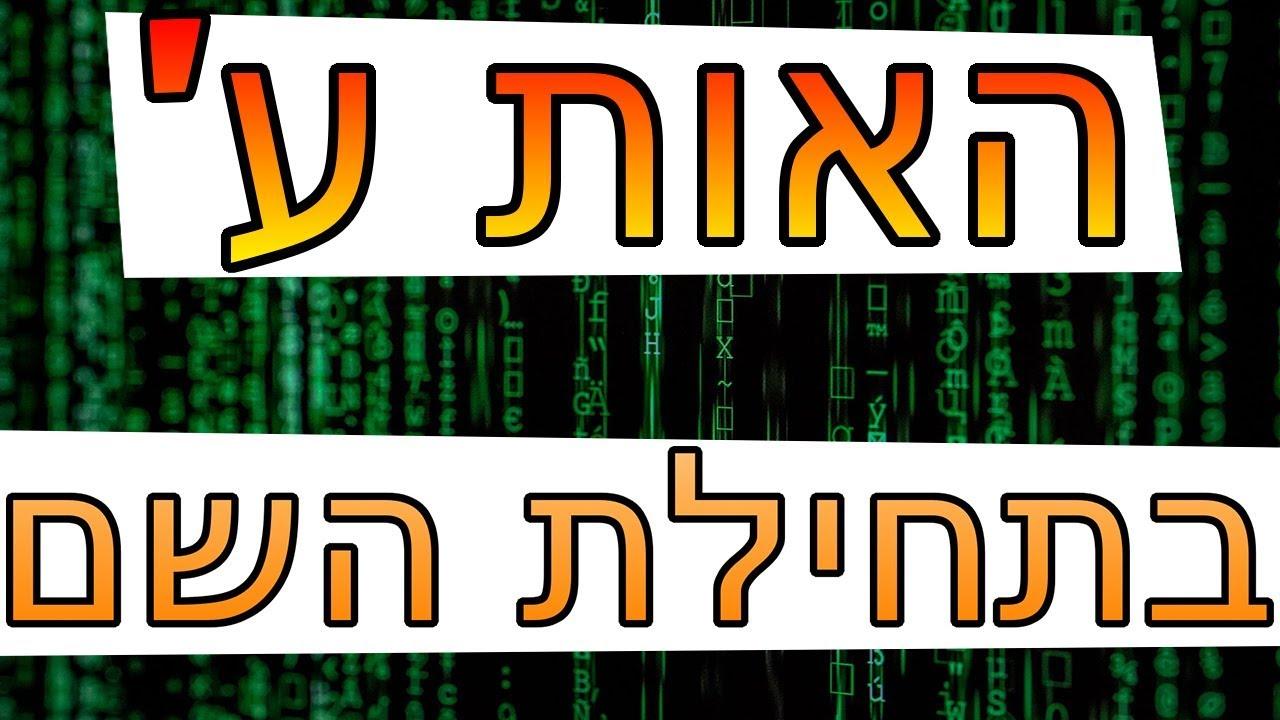 ☢ בול פגיעה - מה האות ע' בתחילת השם שלך אומרת עליך?! הרב זמיר כהן