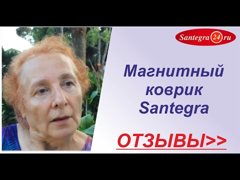 Магнитный коврик Santegra Сантегра отзывы