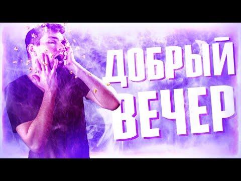 MALTRAY X FRAIK - ДОБРЫЙ ВЕЧЕР (feat. Диктор Inc.)