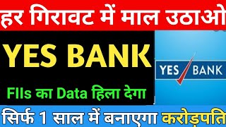 सिर्फ 5000 Shares बनाएँगे करोड़पति | Yes bank | Yes bank latest news | Yes bank share target | Stock