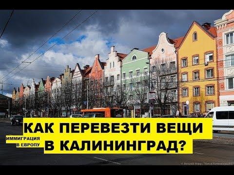 Как перевезти вещи в Калининград? Переезд, иммиграция в Калининград, в Европу. Плюсы, минусы #13