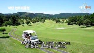 일본 가고시마로 떠나는 골프여행 썬로얄호텔(SUN RO…