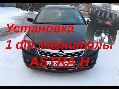 Установка 1din магнитолы на Opel Astra H || Обзор || Как работает || Как играет