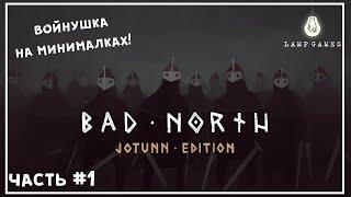СТРИМ: Bad North: Jotunn Edition  ЗЛЫЕ СЕВЕРЯНЕ  Прохождение Lamp Games