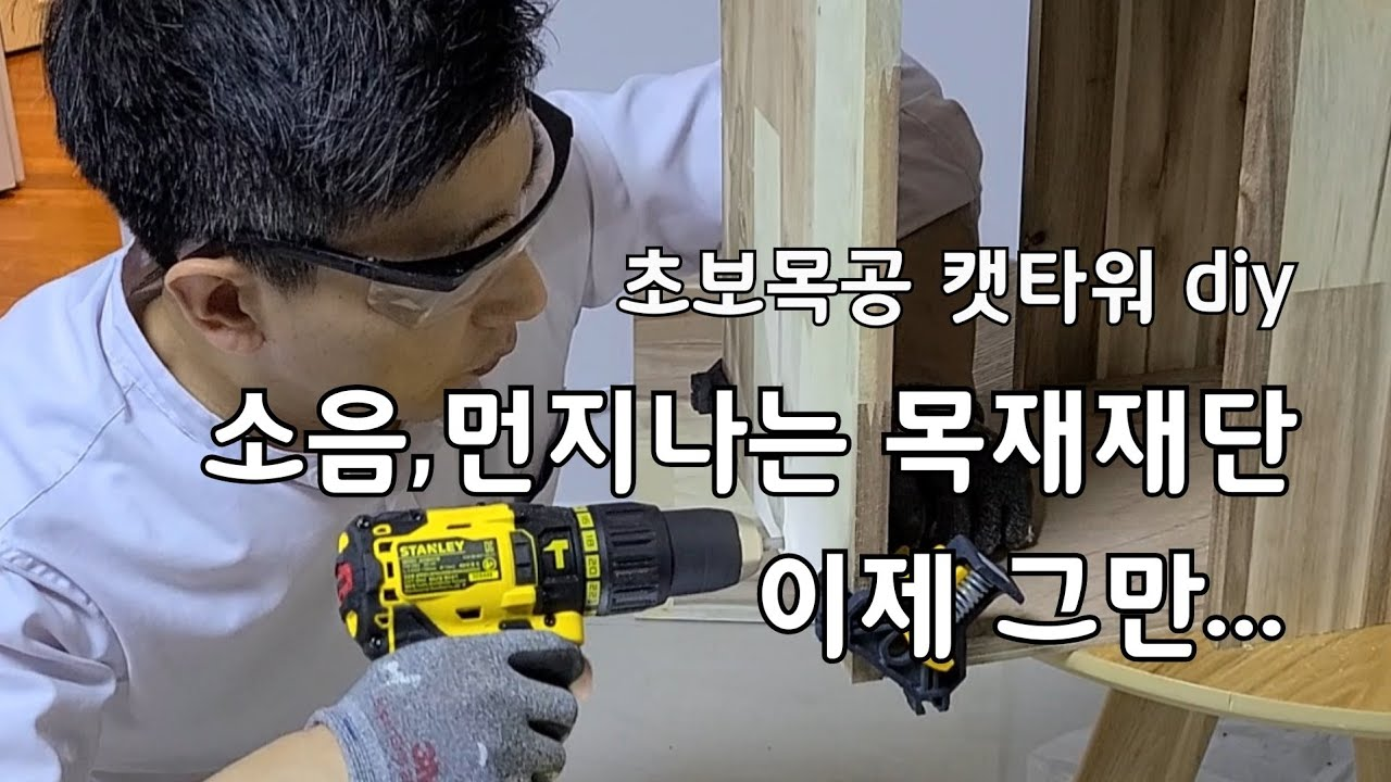 셀프인테리어, 캣타워 원목diy, 재단NO, 소음NO, 공간NO 편하게 조립만하자(Feat.스탠리)