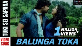 Balunga Toka Odia Movie || Tuki Sei Sapana | HD Video Song | Anubhav Mohanty, Barsha Priyadarshini