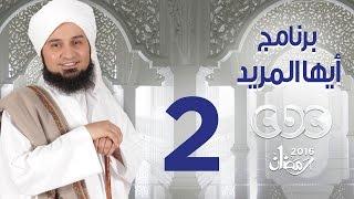 بالفيديو.. علي الجفري يوضح درجات للخشية من الله سبحانه وتعالى | المصري اليوم