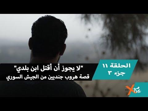 -لا يجوز أن أقتل ابن بلدي- قصة هروب جنديين من الجيش السوري - الحلقة 11 - الجزء 3 -  بي بي سي أكسترا  - نشر قبل 2 ساعة