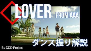 Gambar cover Lover / AAA ダンス 振り付け 解説(1サビ〜2サビ〜ラスト) by Dice-K