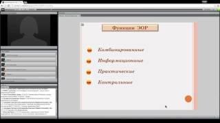 интернет-семинар «Использование ЭОР на уроках в начальной школе»