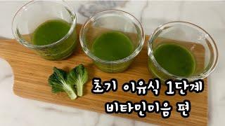 [초기 이유식 만들기 1단계] 비타민과 쌀가루로 비타민…