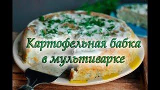 кАРТОФЕЛЬНАЯ БАБКА  В МУЛЬТИВАРКЕ! / Как просто приготовить картофельную бабку  в мультиварке!