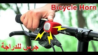 كيفية صنع منبه (جرس إلكتروني) للدراجة - How To Make Bicycle Horn Circuit
