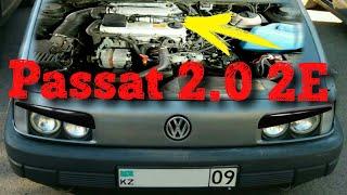 Про двигатель 2Е 2.0 инжектор для VW Passat B3, B4, Golf 3, Corrado. Фольксваген Пассат Б3 Б4 Венто