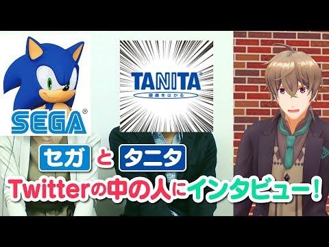 【インタビュー】SEGAとタニタ 「中の人」と話しました!