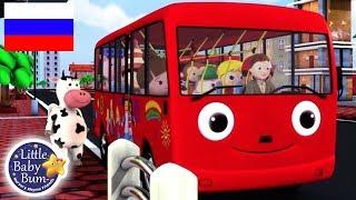 детские песенки | Колеса у автобуса - Часть 2 | мультфильмы для детей | Литл Бэйби Бам