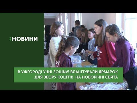 Ярмарок для збору коштів на новорічні свята провели сьогодні учні ЗОШ №5