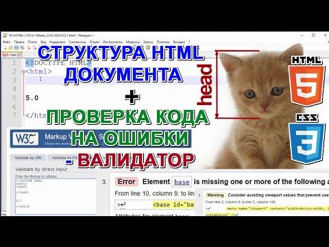 👀 Проверка кода HTML документа Создать сайт  🎅 Обучение HTML5 Теги !DOCTYPE Head Title Body Урок 5.1