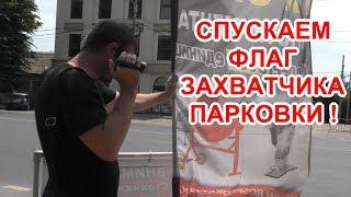 'Спускаем флаг захватчика парковки !'  Краснодар