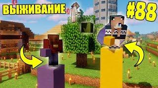 МАЙНКРАФТ ВЫЖИВАНИЕ 88  У КОГО ДЛИННЕЕ СТОЛБ ПРОТИВ ДЕВОЧЕК  ВАНИЛЬНОЕ ВЫЖИВАНИЕ В Minecraft