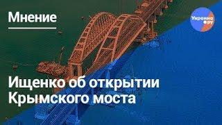 Политолог Ищенко об открытии Крымского моста thumbnail