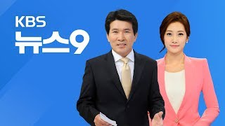 [다시보기] 2018년 1월 22일 KBS뉴스9 - 'MB 형' 이상득 압수수색…특활비 수수 혐의