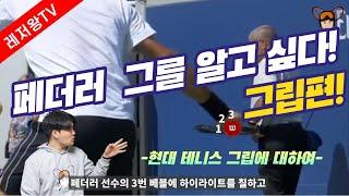 [레저왕TV테니스분석영상]페더러는 어떻게 그립을 잡지?…