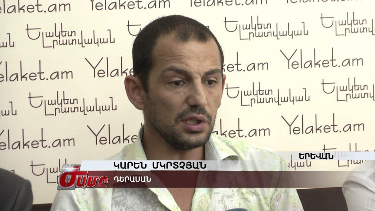 Դերասան Կարեն Մկրտչյանը հանդիպել է լրագրողների հետ armeniatv.am - YouTube