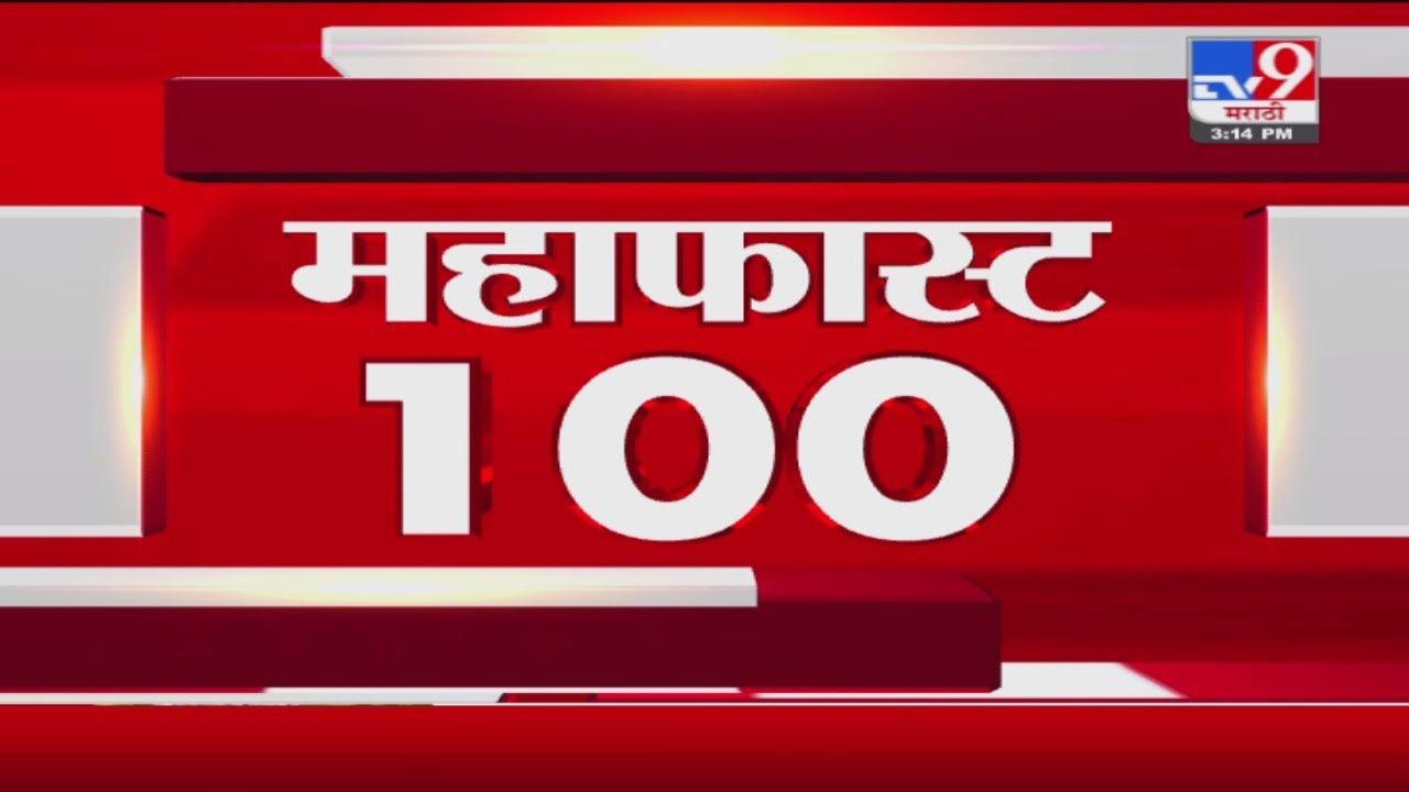 Download MahaFast News 100 | महाफास्ट न्यूज 100 | 5.30 PM | 21 September 2021-TV9
