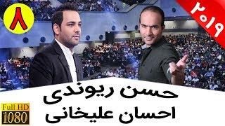 Hasan Reyvandi & Ehsan Alikhani   شوخی حسن ریوندی با احسان علیخانی و برنامه ماه عسل
