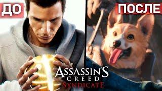 Assassin's Creed: Syndicate - ДЕЗМОНД СТАЛ СОБАКОЙ? Дезмонд ДО и ПОСЛЕ (Возвращение Дезмонда Майлза)
