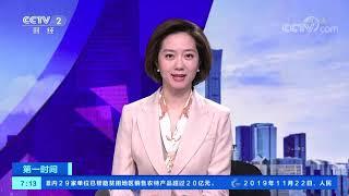 《第一时间》 20191124 1/2| CCTV财经
