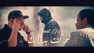 Westcoast G'z - لو كنت بدالك (Official Music Video)