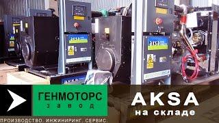 видео Дизельные генераторы с кожухом купить в Екатеринбурге