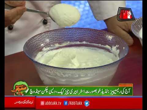 Abb Takk - Daawat-e-Rahat - Episode 243 (Lazeez Khubsurat Strawberry Cheese Cake) - 13 March 2018