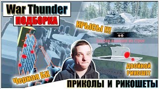 War Thunder - ПРИКОЛЬНЫЕ МОМЕНТЫ И РИКОШЕТЫ #33