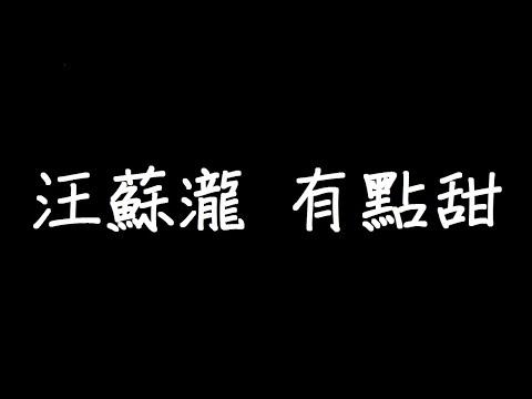 汪蘇瀧 有點甜 歌詞