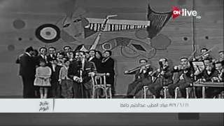 فيديو .. اليوم الذكرى الـ84 لميلاد العندليب عبد الحليم حافظ